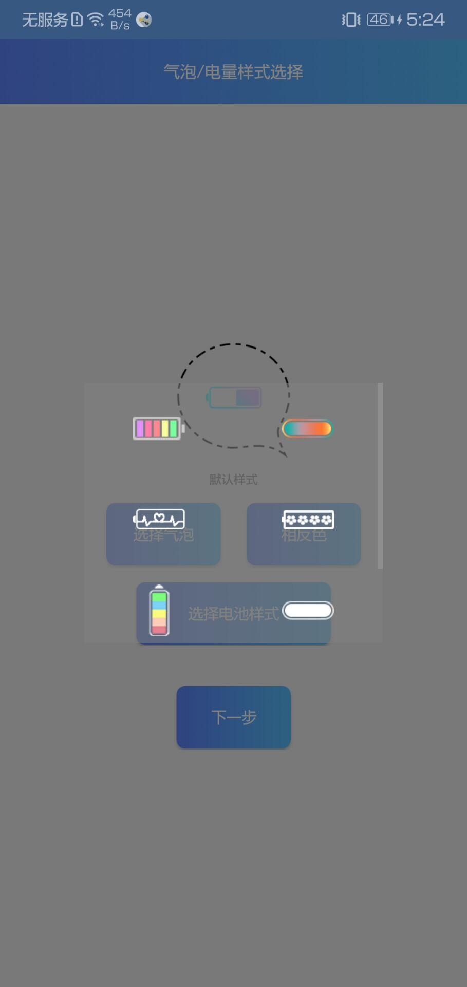 【资源分享】电池插件生成器-爱小助