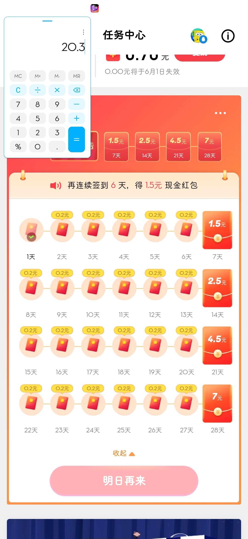 【现金红包】全网最全集合贴日赚200+