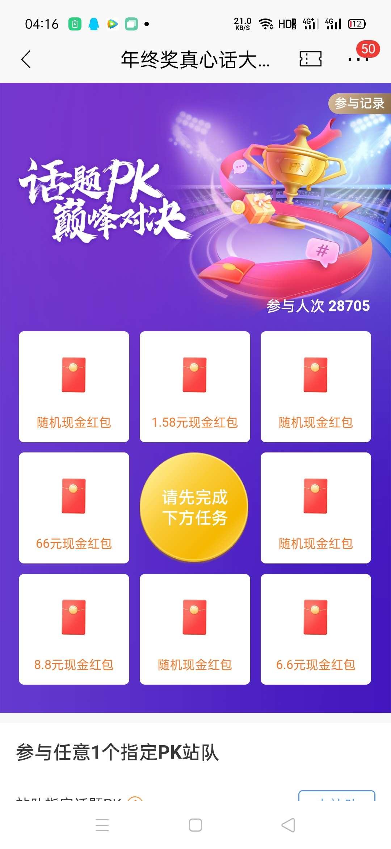 图片[1]-招商银行年终奖pk抽红包-老友薅羊毛活动线报网