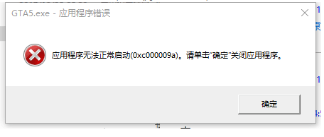 应用程序无法正常运行错误代码0xc00000ba怎