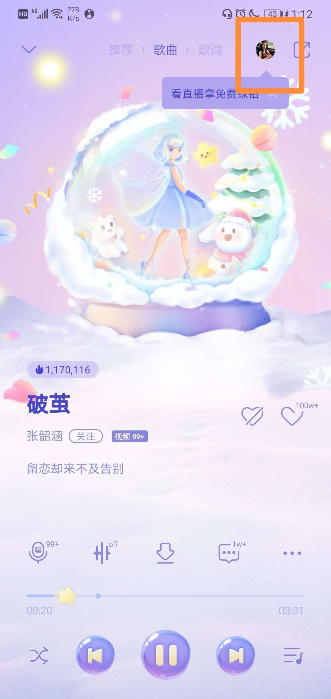 图片[1]-QQ音乐看直播抽豪华绿钻-老友薅羊毛活动线报网
