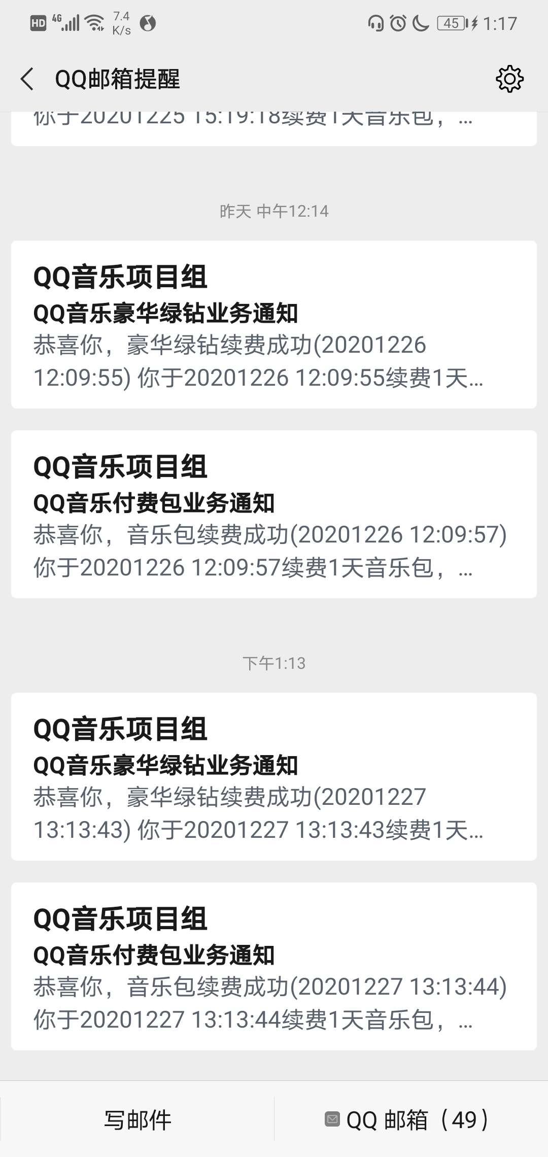 图片[4]-QQ音乐看直播抽豪华绿钻-老友薅羊毛活动线报网