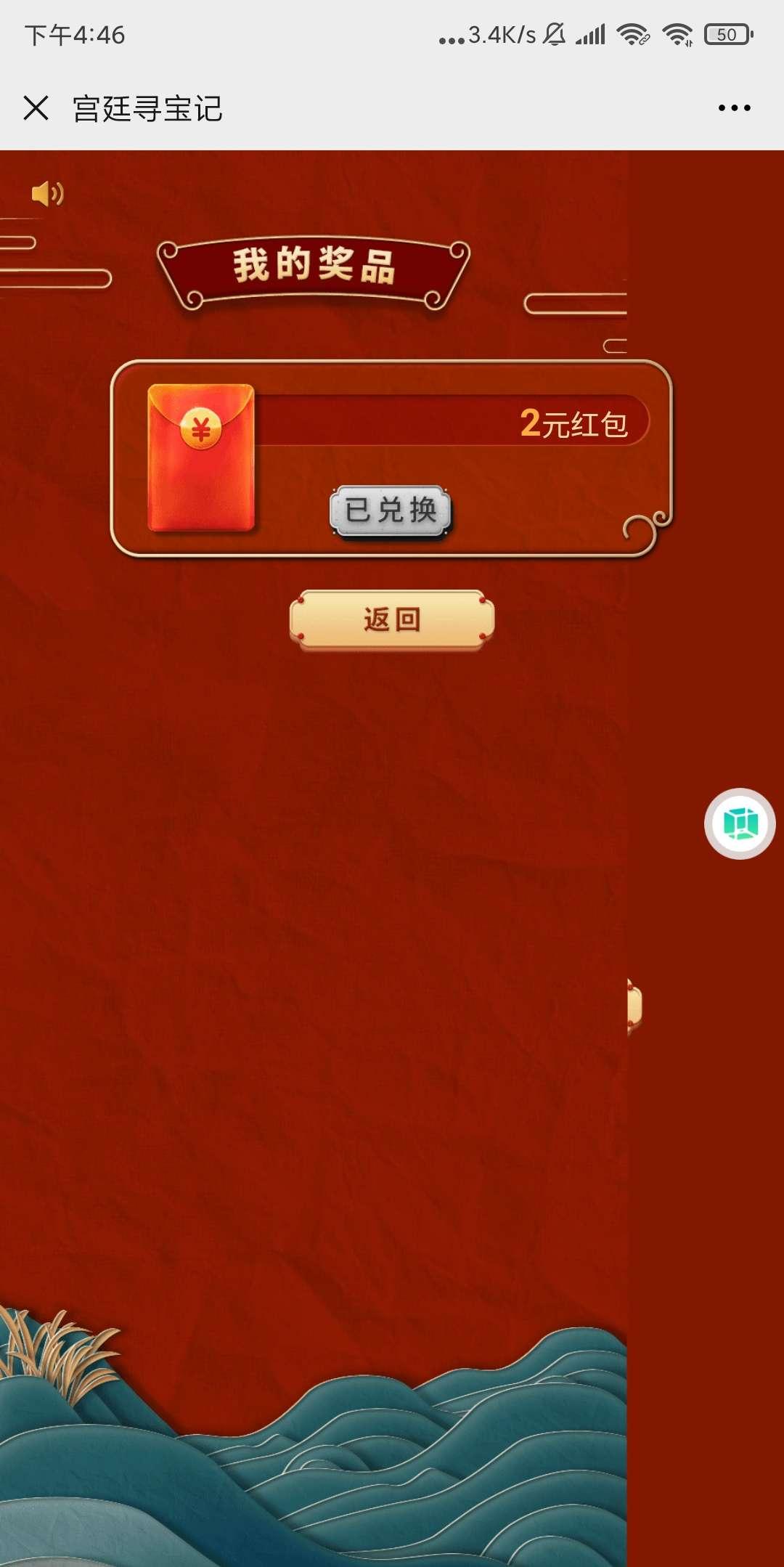 【现金红包】安人寿宫廷寻宝记抽红包-聚合资源网