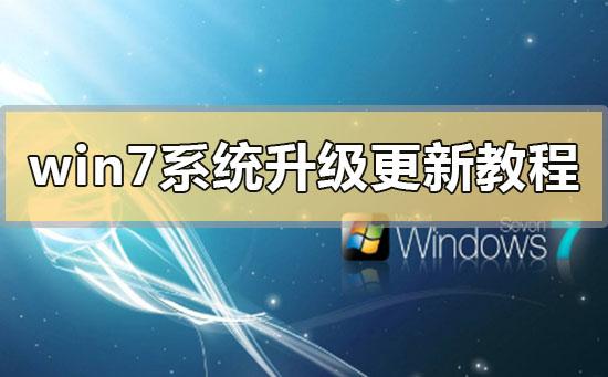 win7系统升级更新教程