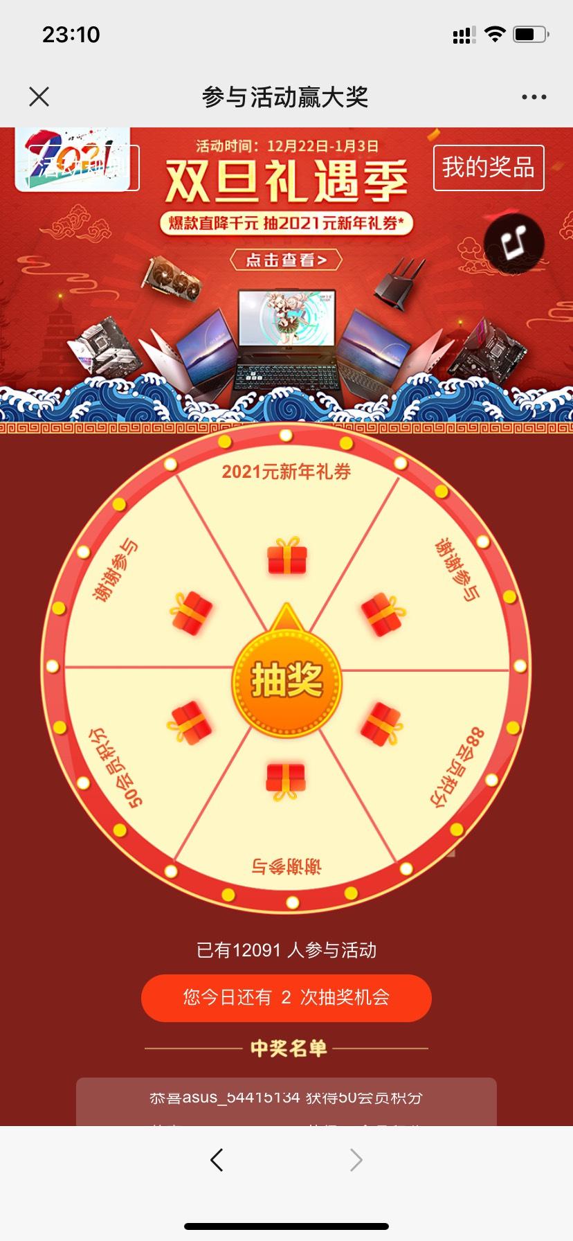 图片[1]-ASUS华硕东南抽微信公里-老友薅羊毛活动线报网