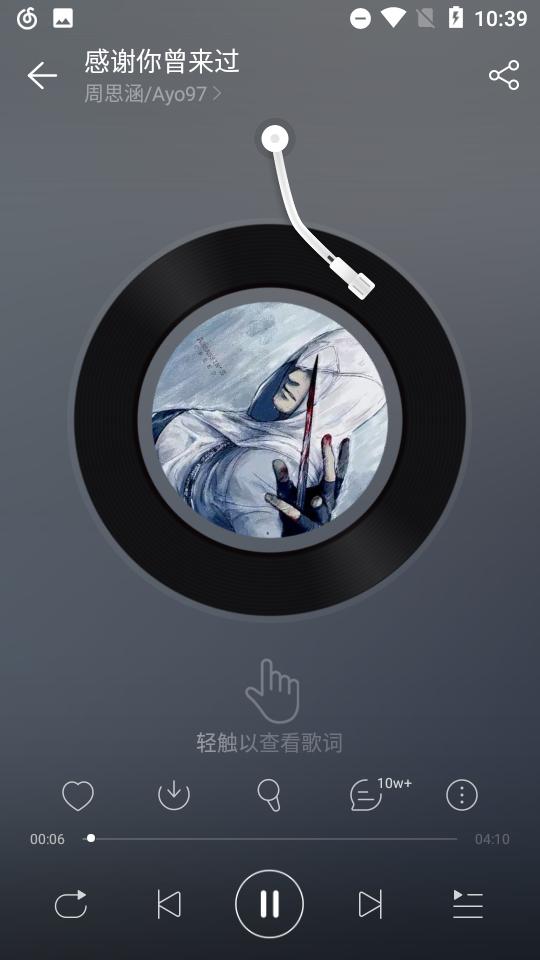【精品分享】网易云7.1.61解锁各种特权/进来一起白嫖吧-爱小助