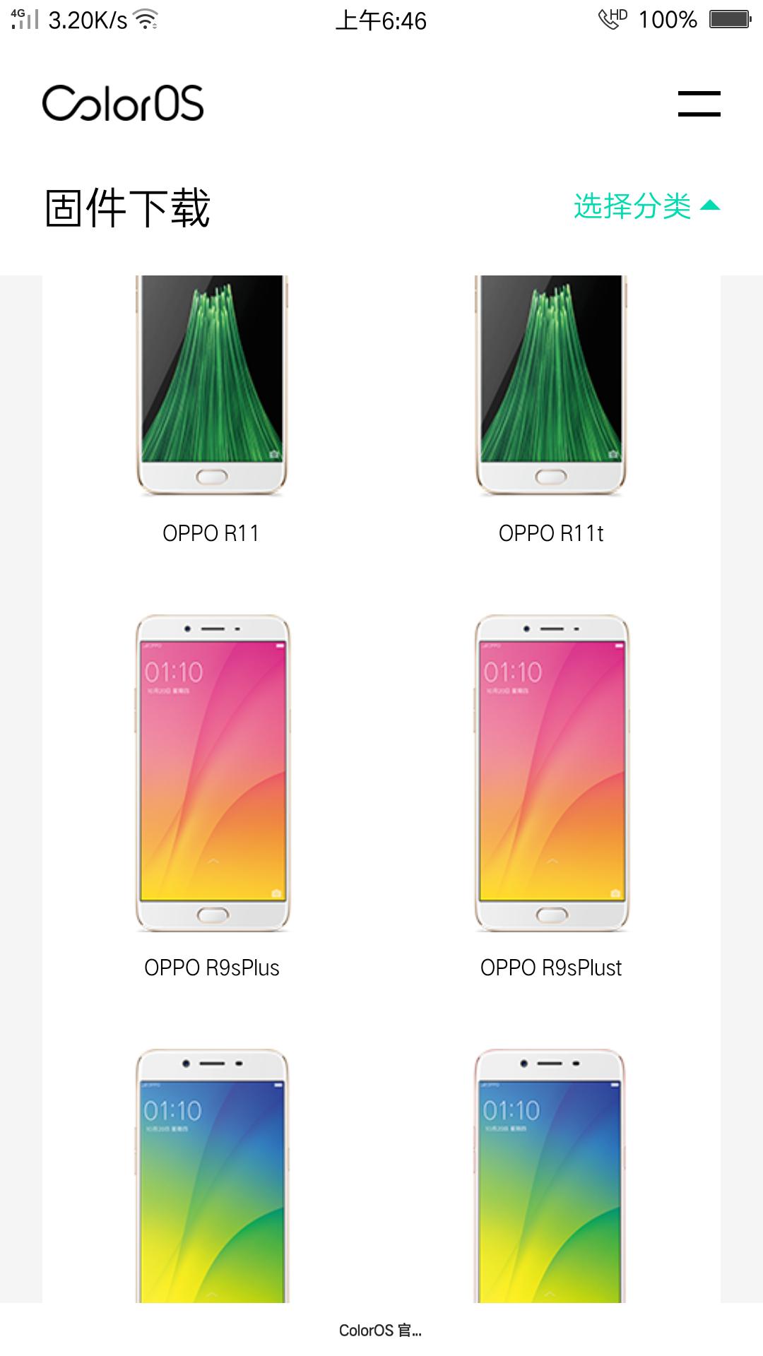 玩机广场OPPO R9s Plus刷成其他手机升级包。