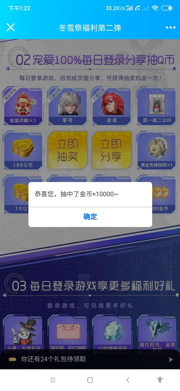 龙族幻想登录领Q币插图1