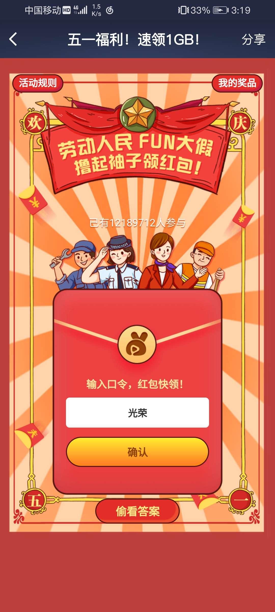 粤享5G五一口令流量红包