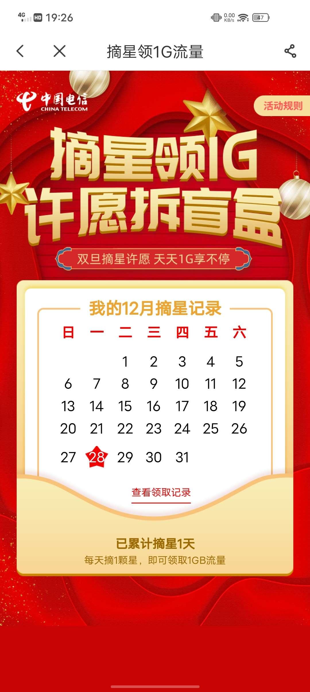 图片[1]-广东电信可领18G流量-老友薅羊毛活动线报网