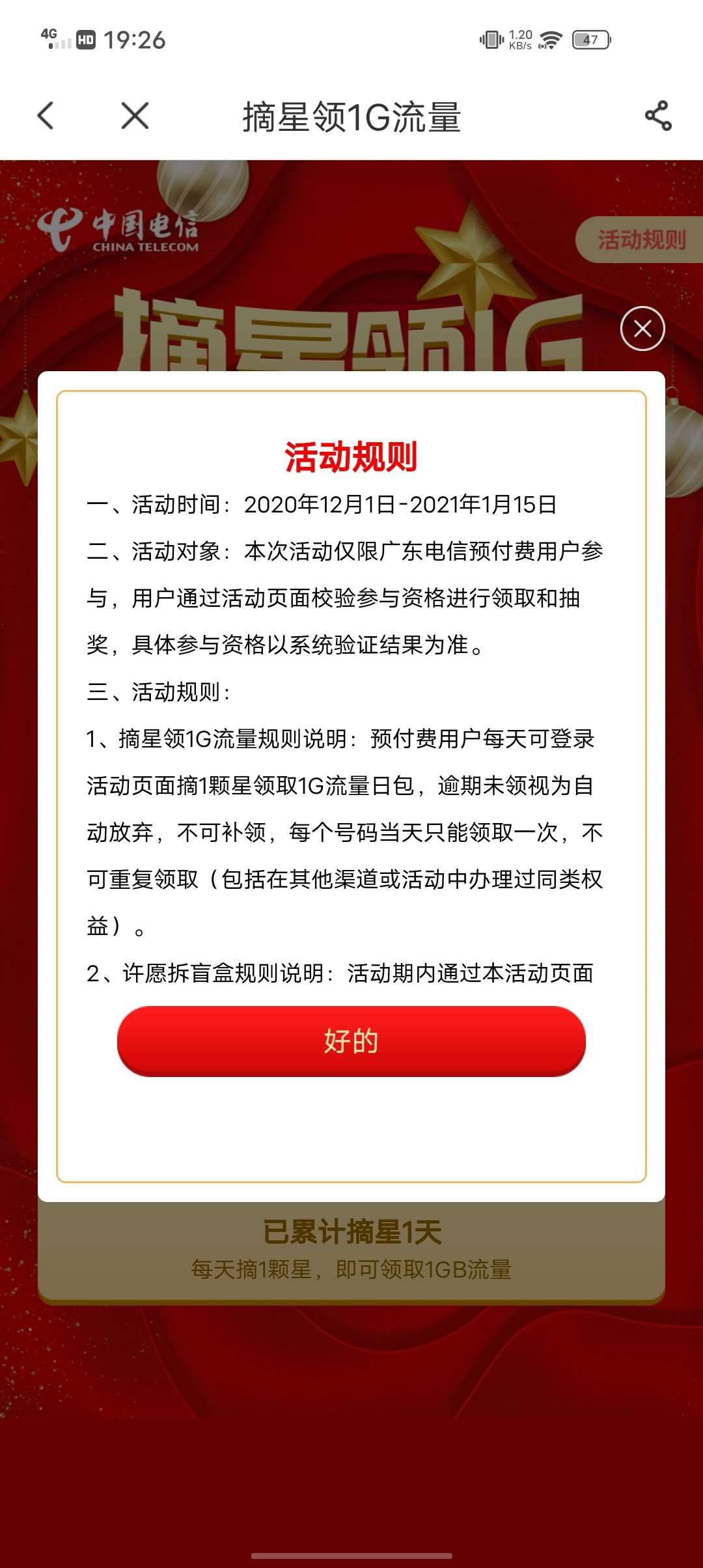 图片[2]-广东电信可领18G流量-老友薅羊毛活动线报网