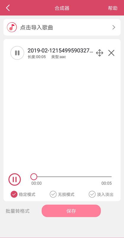 【资源分享】音乐剪辑神器-爱小助