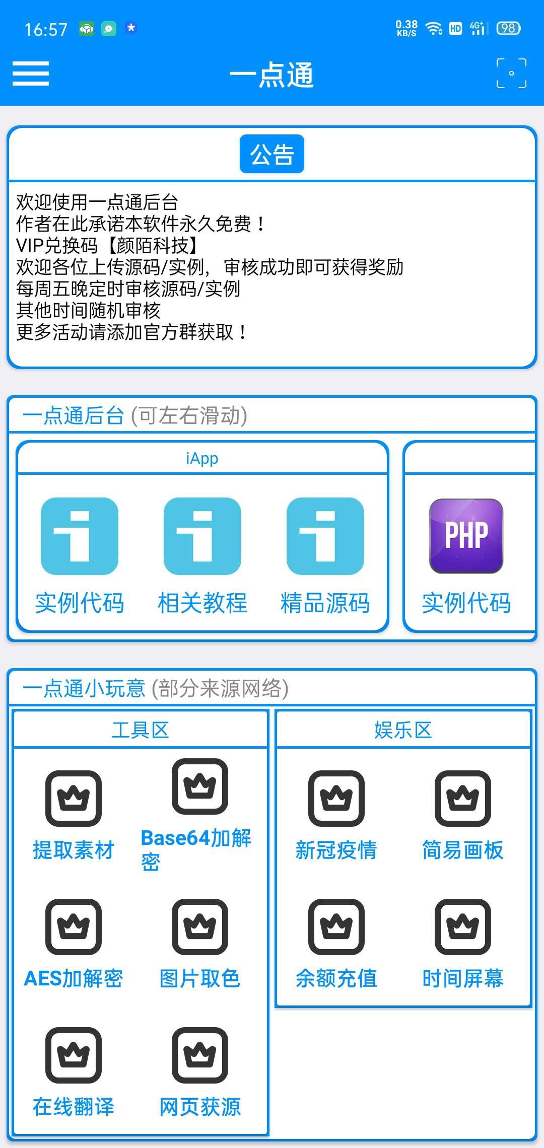 【精品软件】一点通后台8.0【免费稳定】