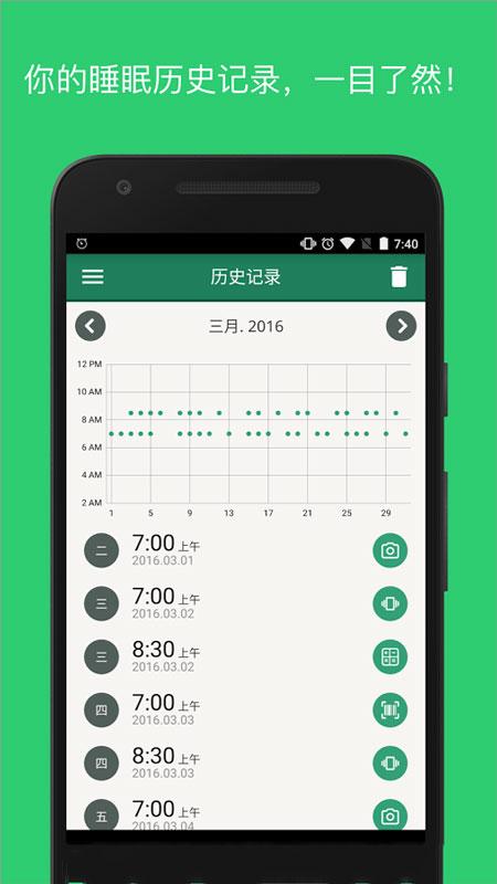 【资源分享】睡你妹闹钟 (专业版)-爱小助