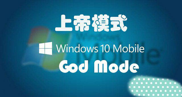 【实习】上帝模式怎么用?Win7和Win10系统隐藏的上帝模式开