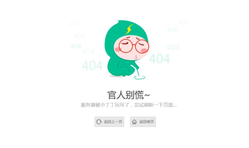超级好看的404单页网站维护源码