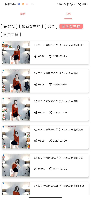 舞美图4.0美女写真/女主播热舞/二次元美图/