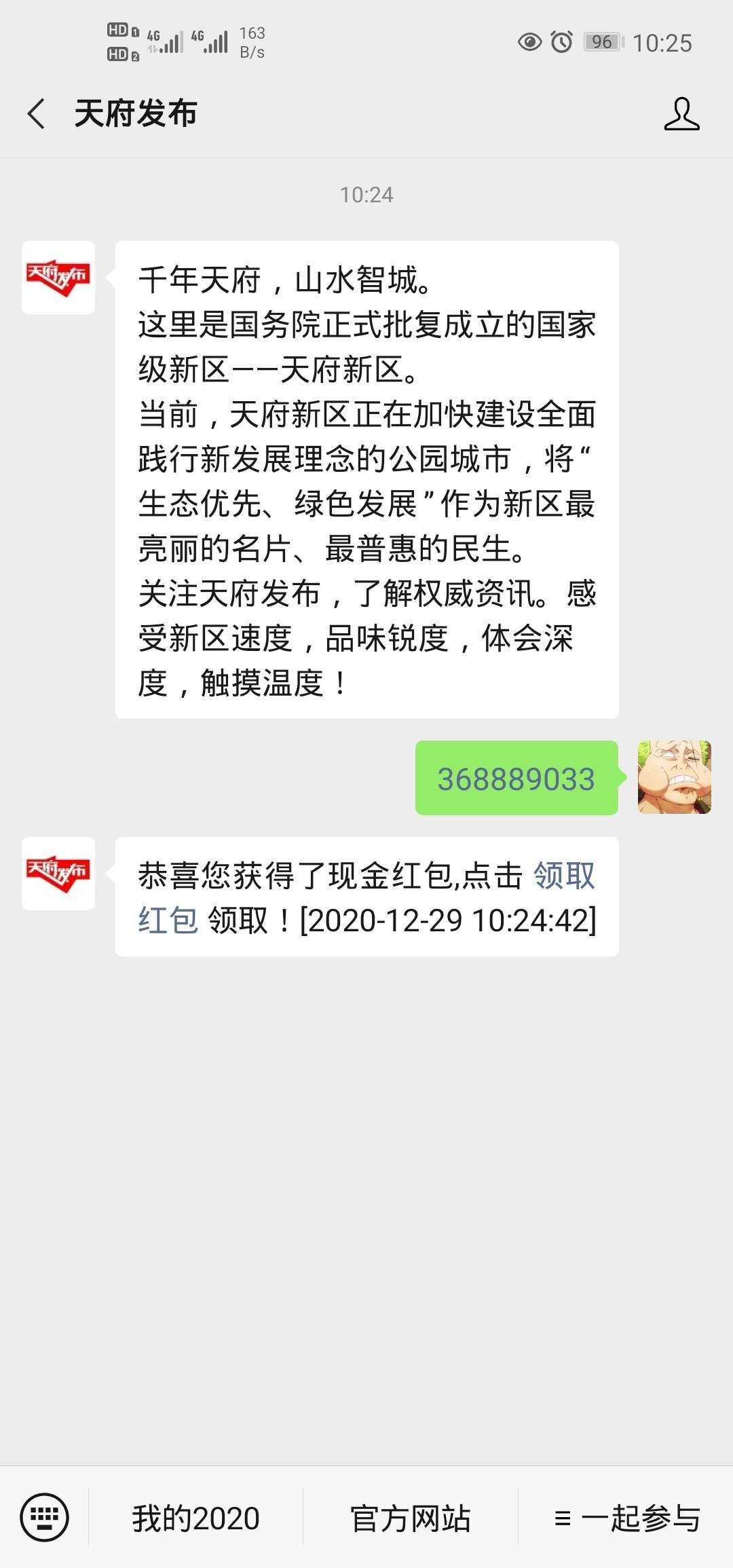 图片[1]-天府发布摇一摇领红包-老友薅羊毛活动线报网
