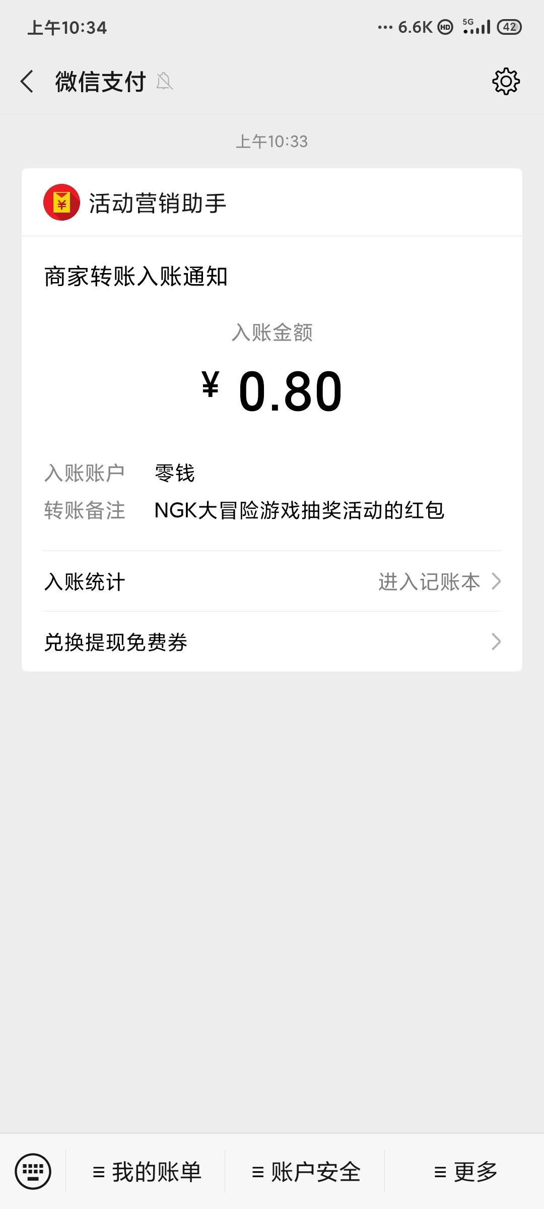 图片[1]-NGK火花塞玩游戏领红包-老友薅羊毛活动线报网