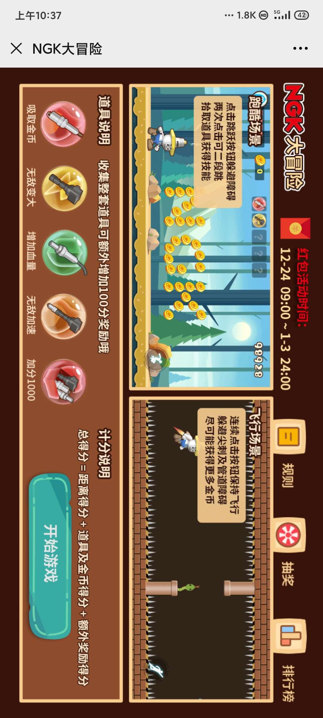 图片[2]-NGK火花塞玩游戏领红包-老友薅羊毛活动线报网