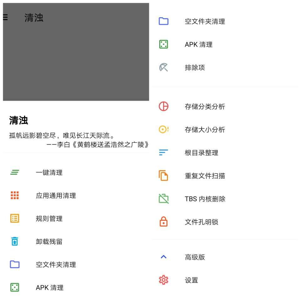 【资源分享】清浊~简洁的清理工具.-爱小助