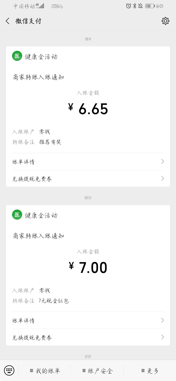 图片[1]-微信医保活动-老友薅羊毛活动线报网