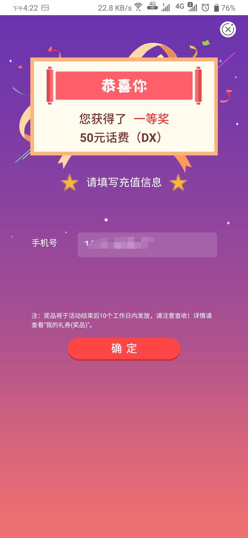河南农行app大毛插图