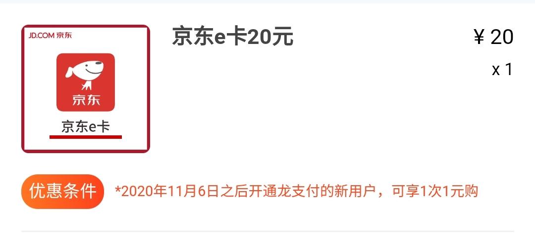 图片[1]-京东20元e卡-老友薅羊毛活动线报网