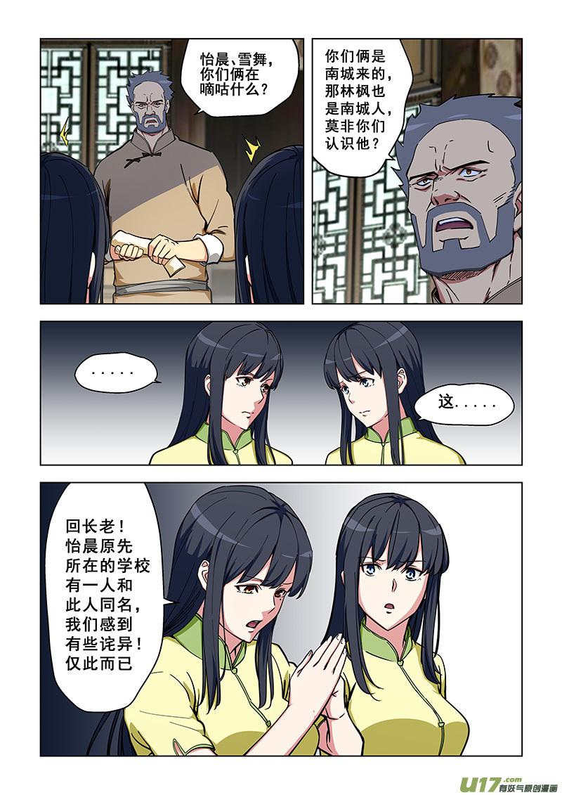 【漫画更新】  烟缘宝典第322话