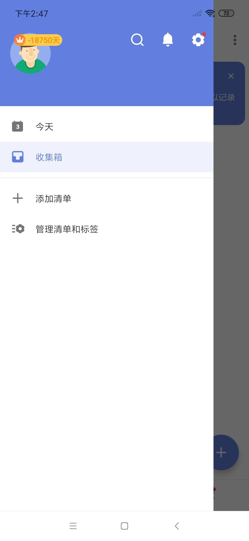 滴答清单 5.9.4.1 【中文直装解锁高级国际版】