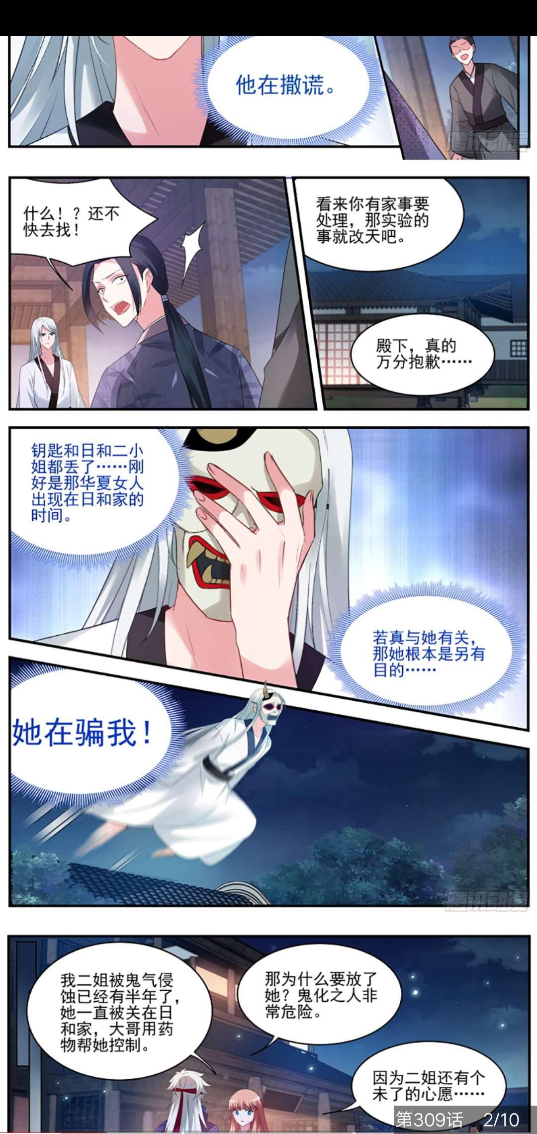 【漫画更新】女神制造计划