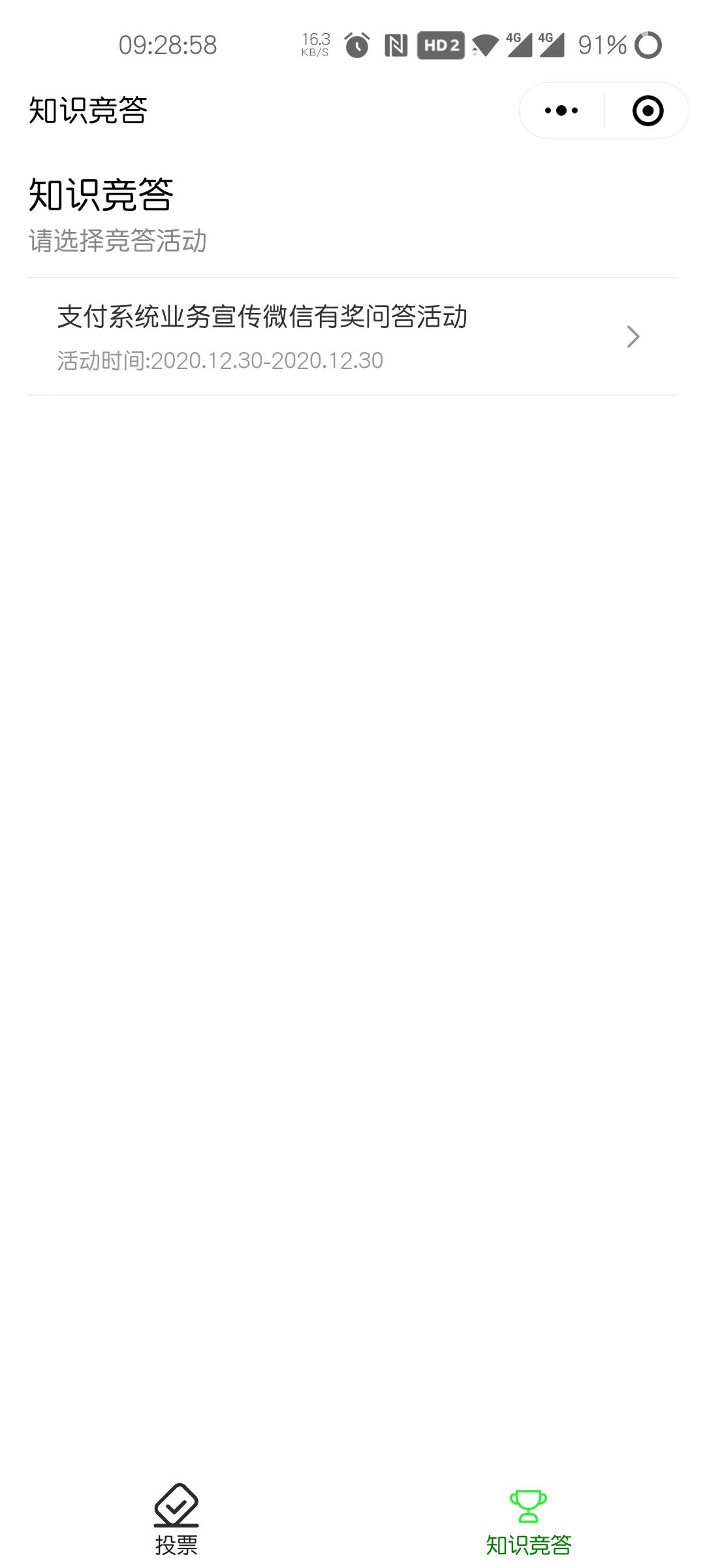 图片[1]-广东金融科技时代杂志社答题抽红包-老友薅羊毛活动线报网