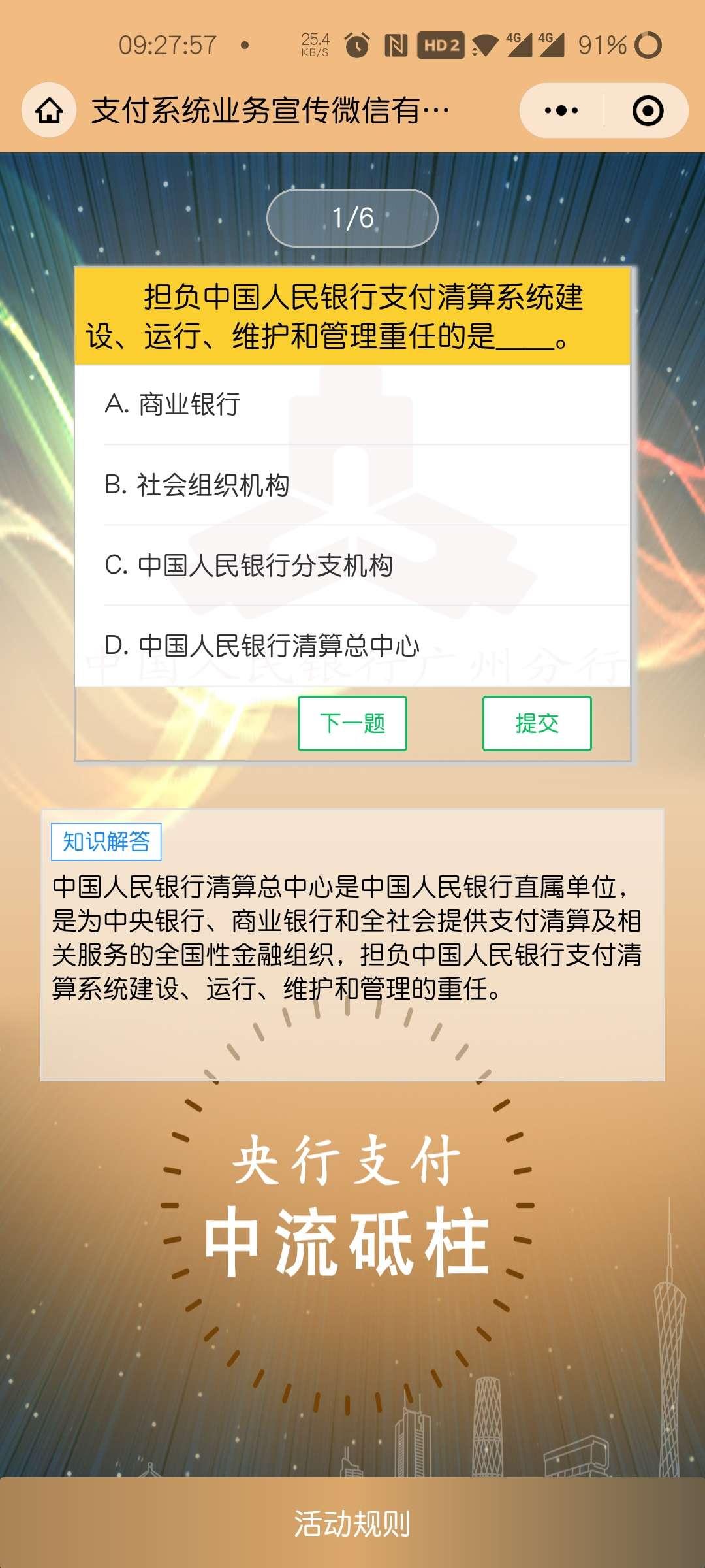 图片[2]-广东金融科技时代杂志社答题抽红包-老友薅羊毛活动线报网