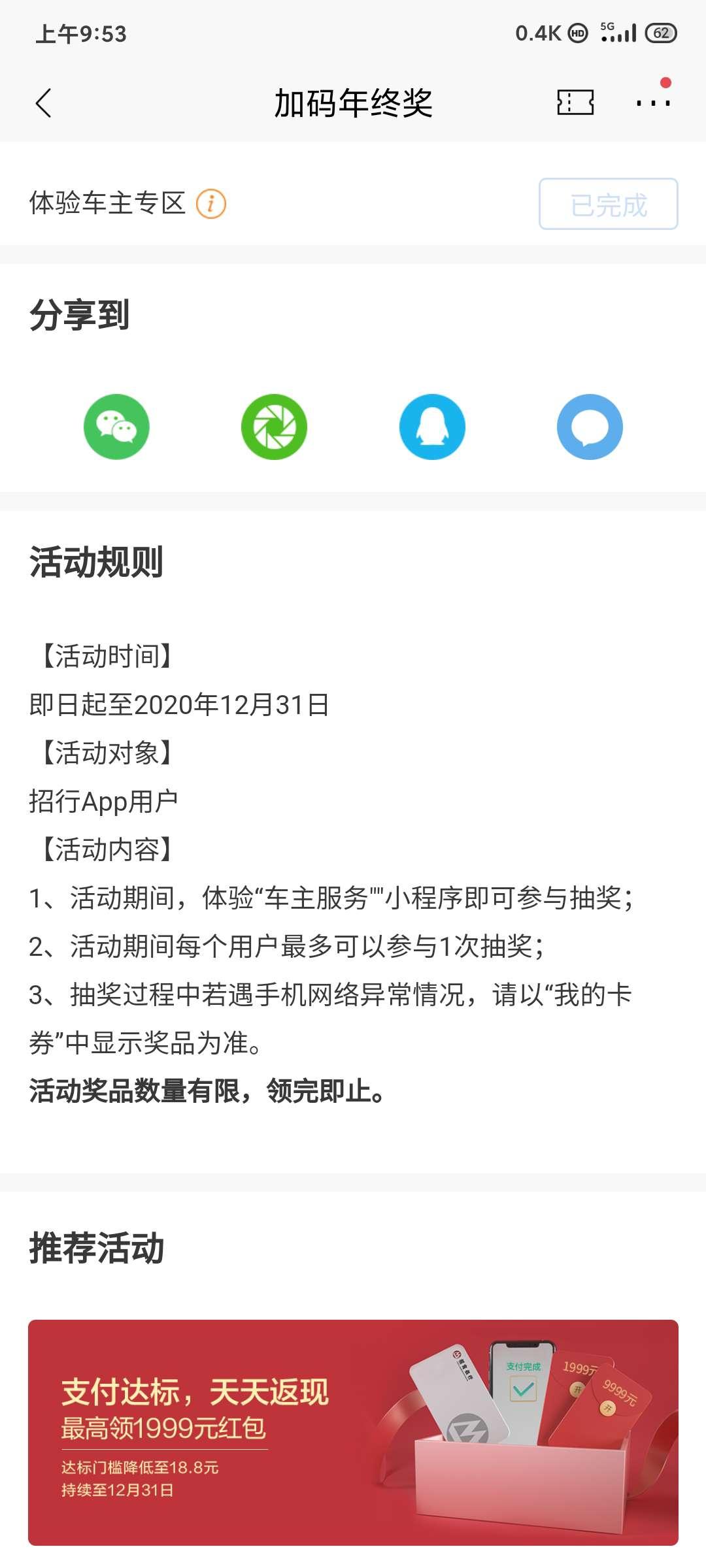 招商银行app新年加油站领红包插图1