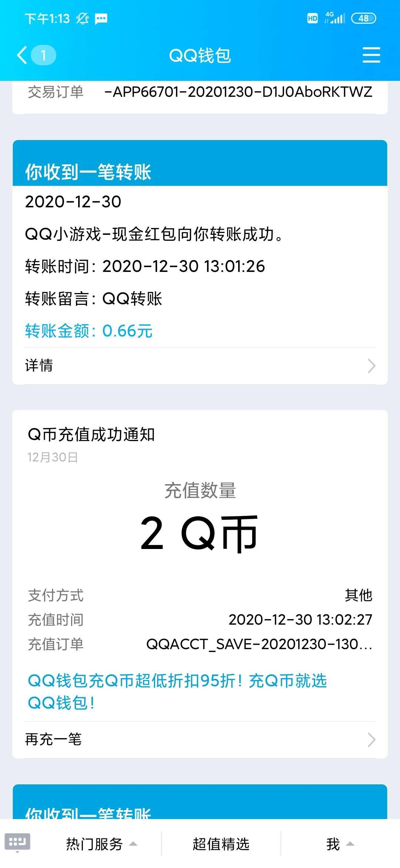 QQ小游戏福袋抽q币-聚合资源网