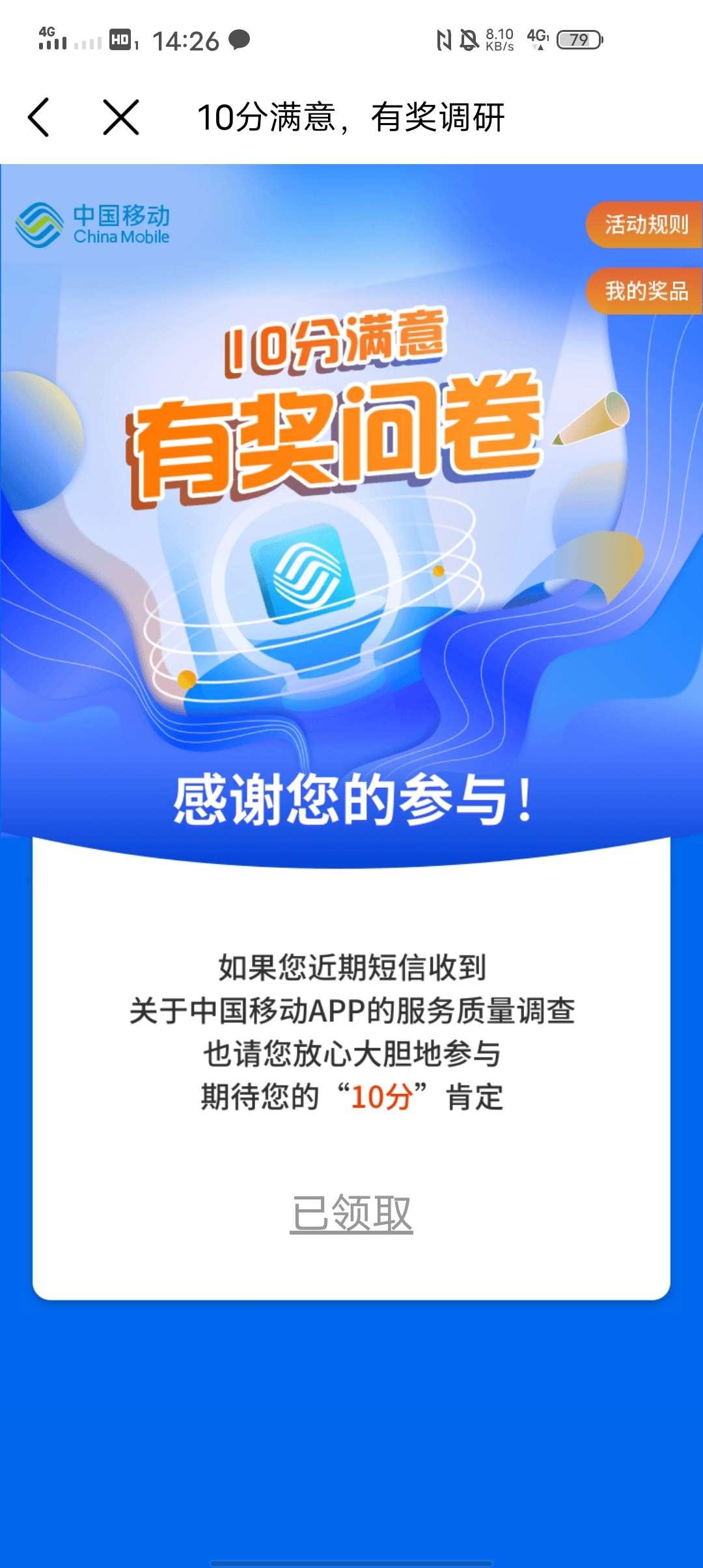 【中国移动】免费获取流量-聚合资源网