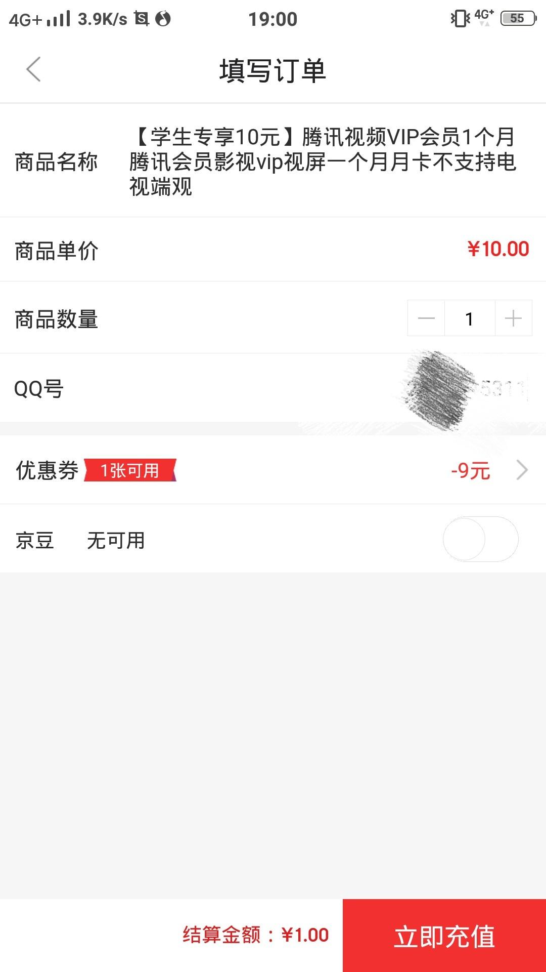 腾讯会员,QQ绿钻一块钱插图