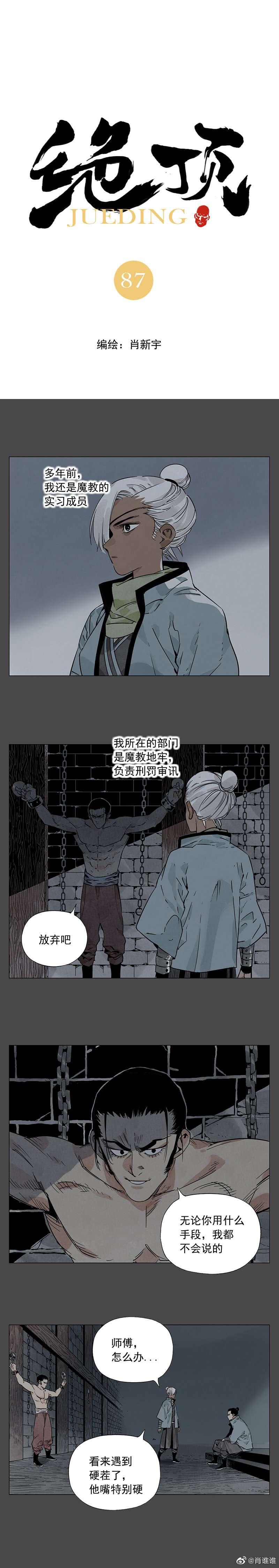 【漫画更新】绝顶87~88-小柚妹站