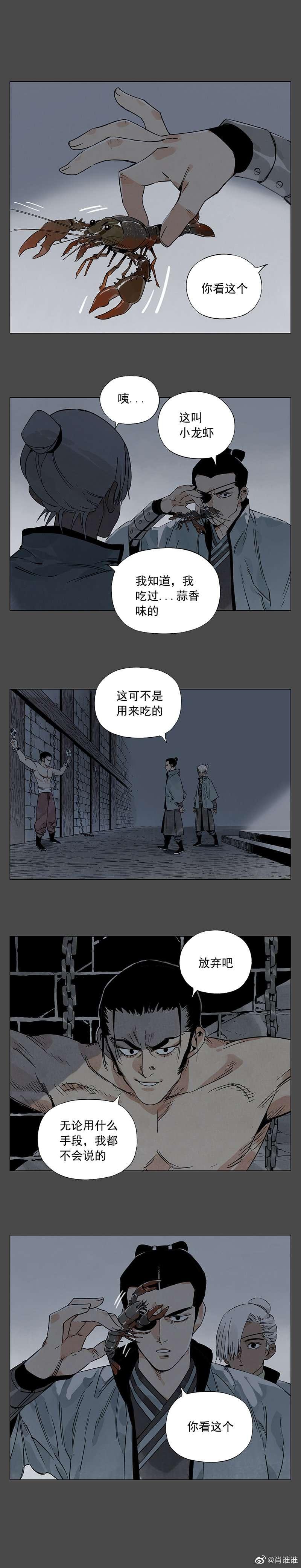 【漫画更新】绝顶87~88