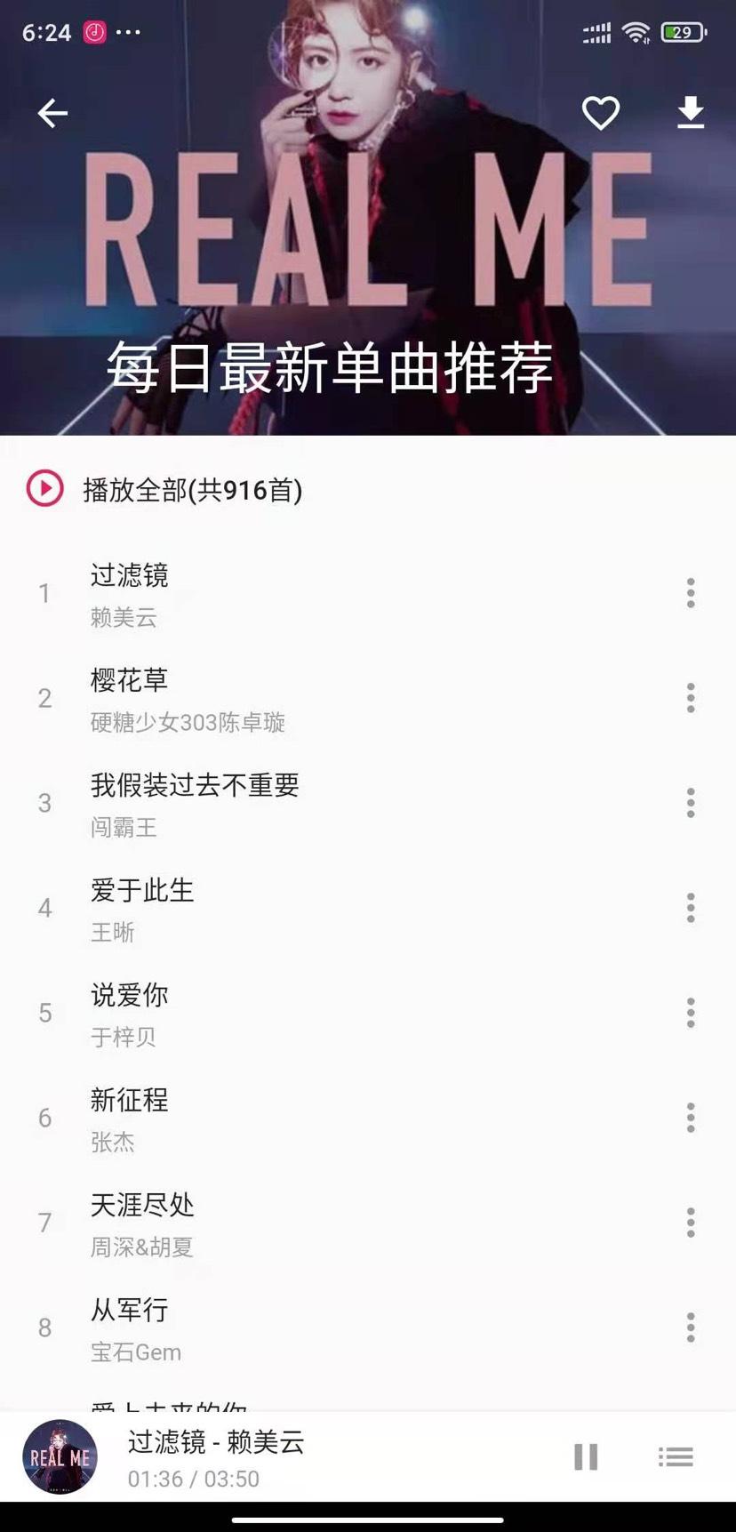 柚子音乐v1.3.1 全网音乐高清无损下载