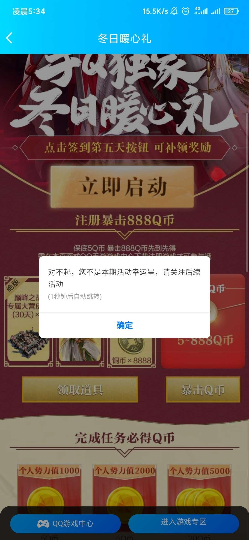 鸿图之下幸运用户注册领Q币插图