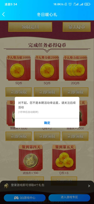鸿图之下幸运用户注册领Q币插图1