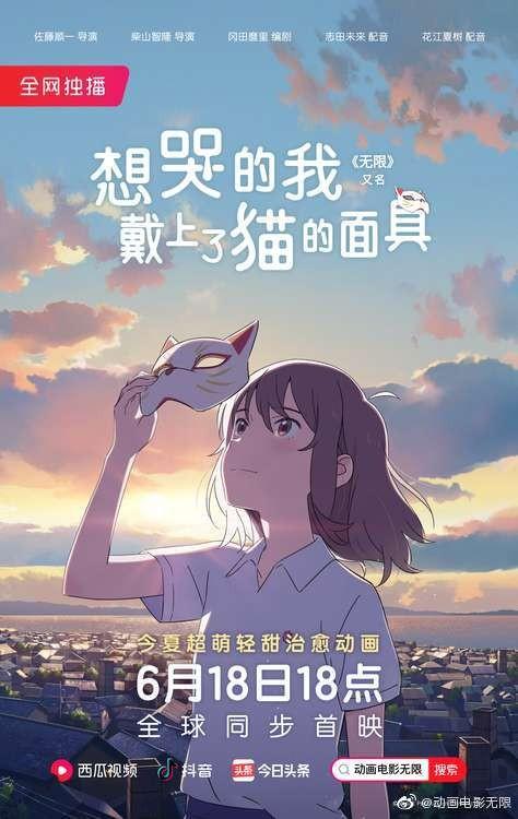 【资讯】日本动画电影《无限》今日18点上线 国内西瓜视频与国外网