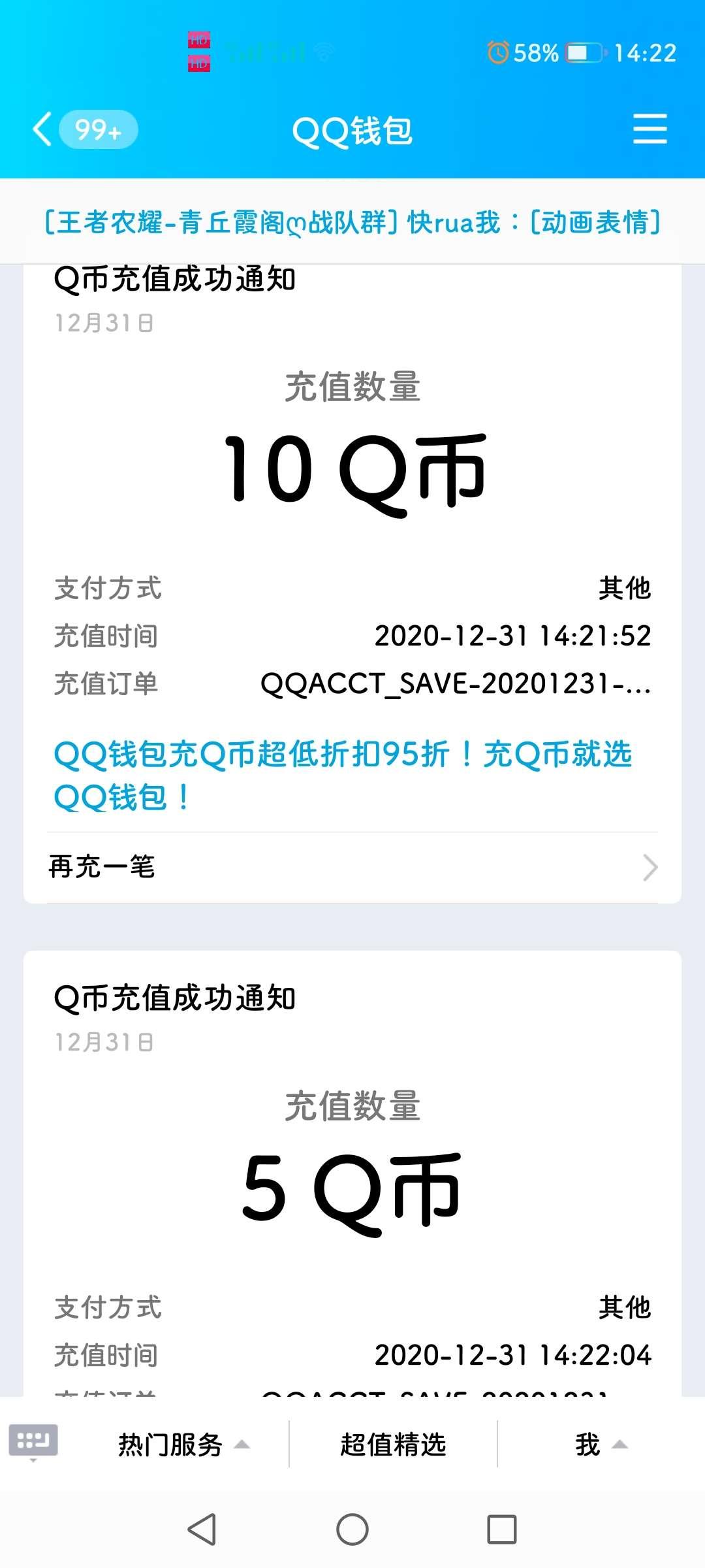 天龙八部部分用户,有没有消息都去试试,现在大水亲测15qb插图3