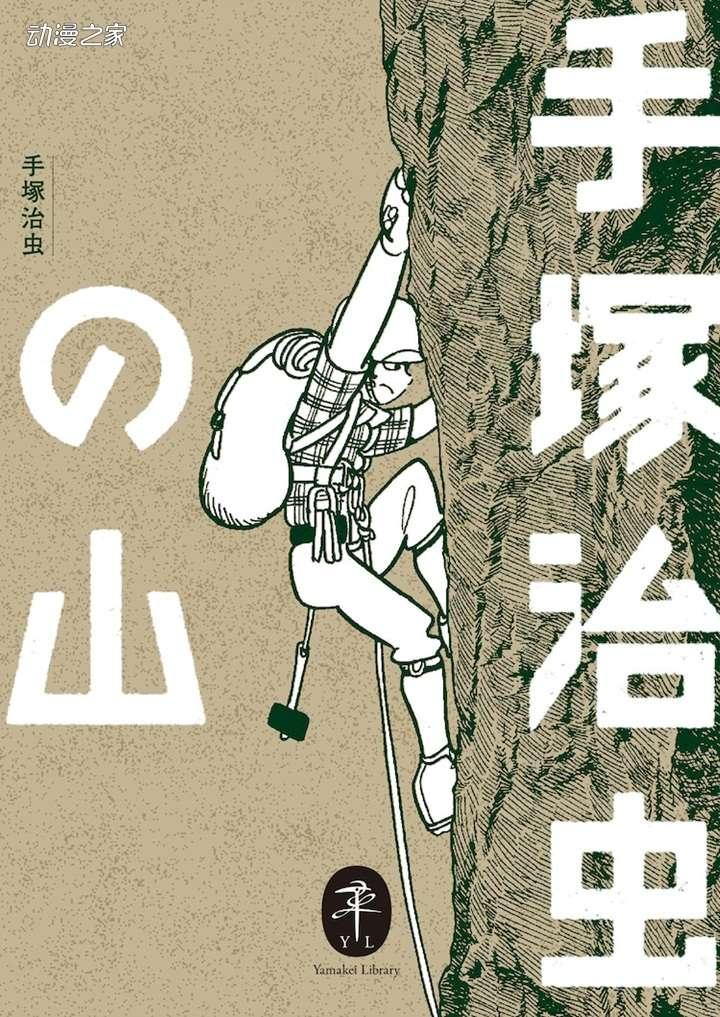 【资讯】山、动物、自然为主题!手冢治虫作品集发售(6月18日任)
