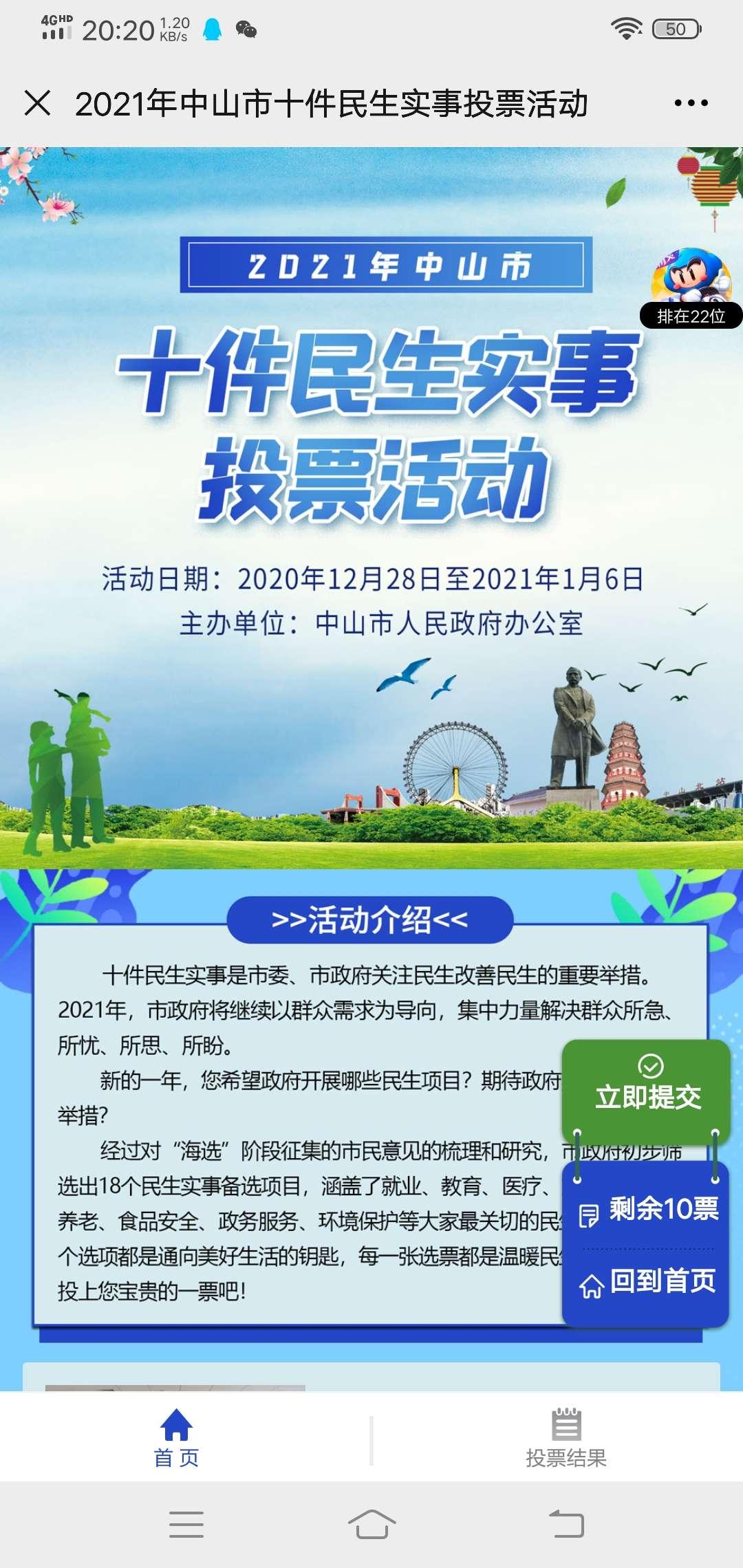 图片[1]-中山市十件民生实事投票抽红包-老友薅羊毛活动线报网