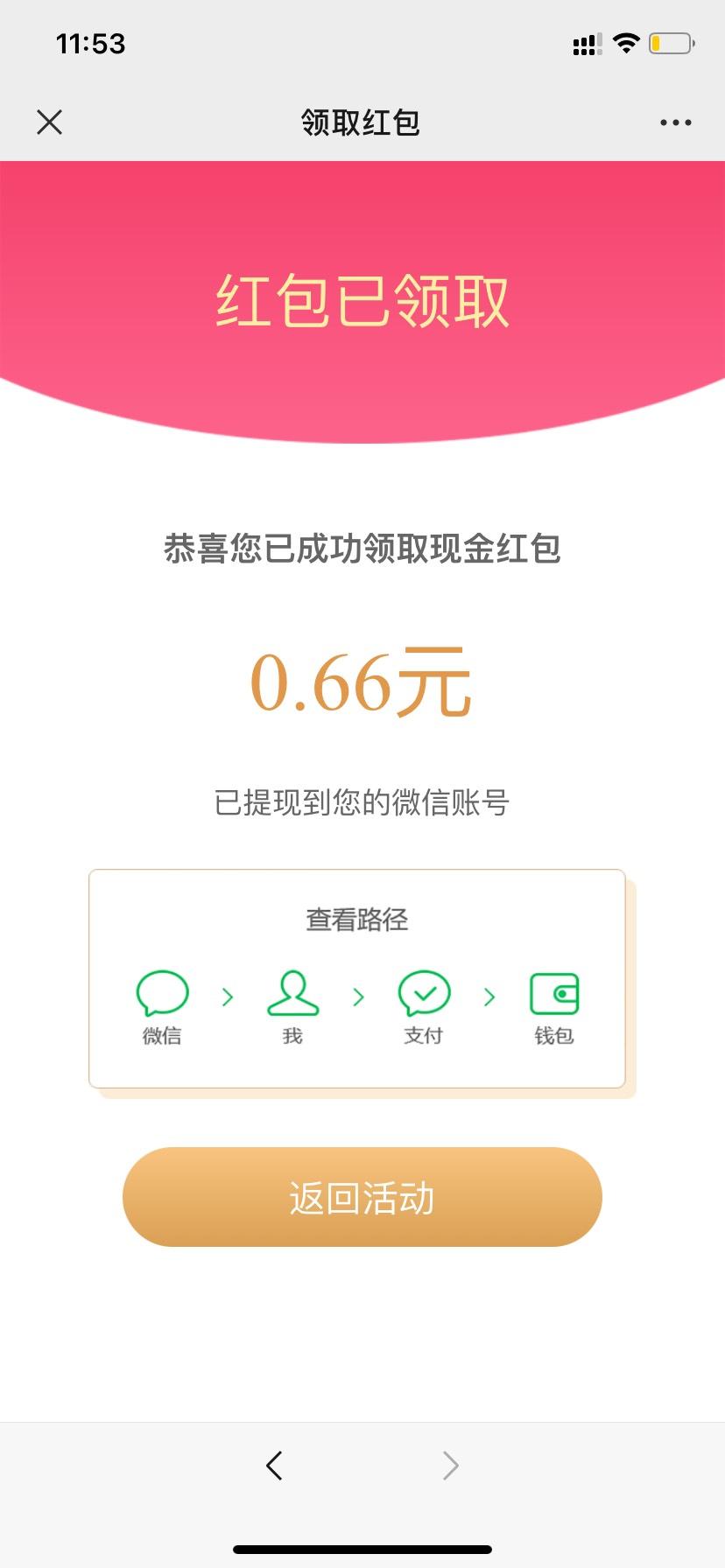桂林银行答题抽红包