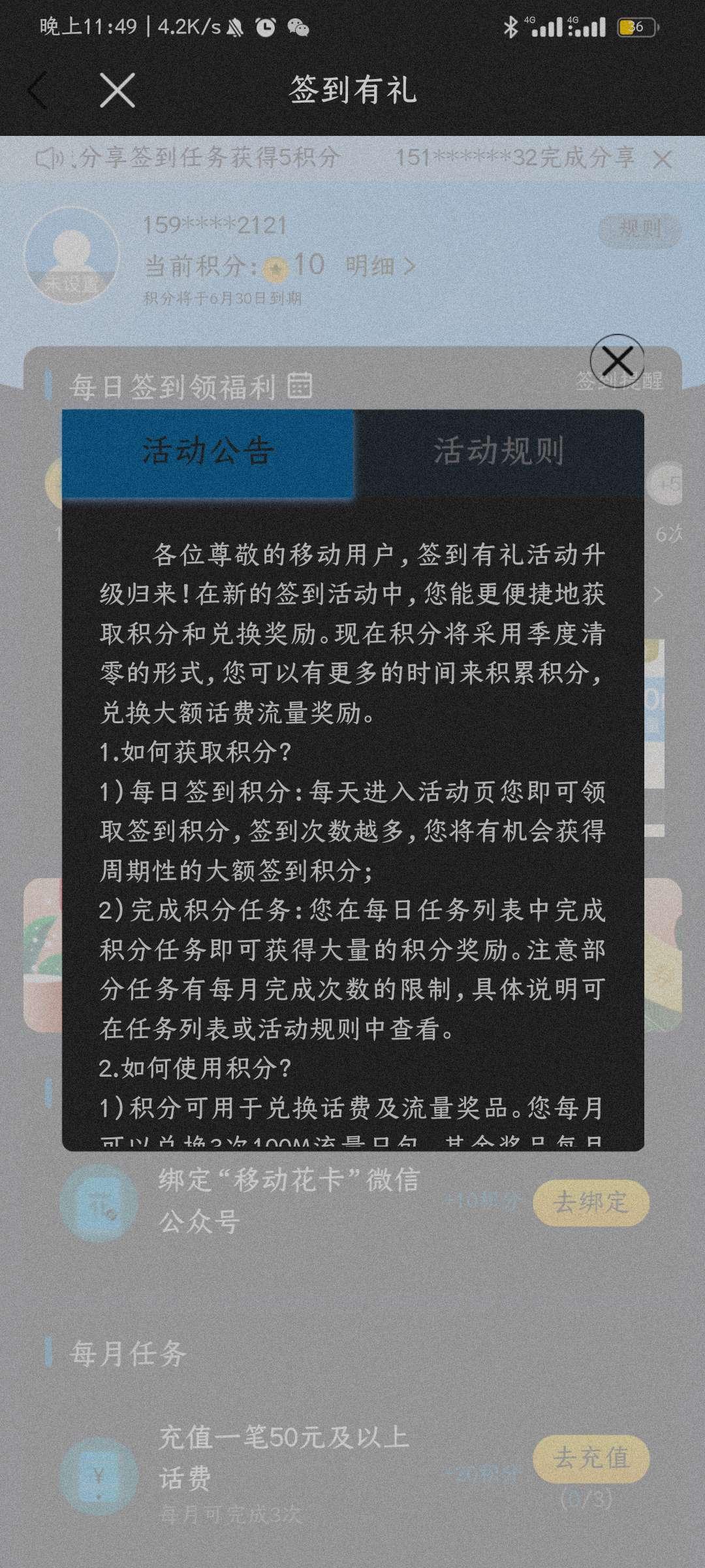 中国移动签到领流量日包