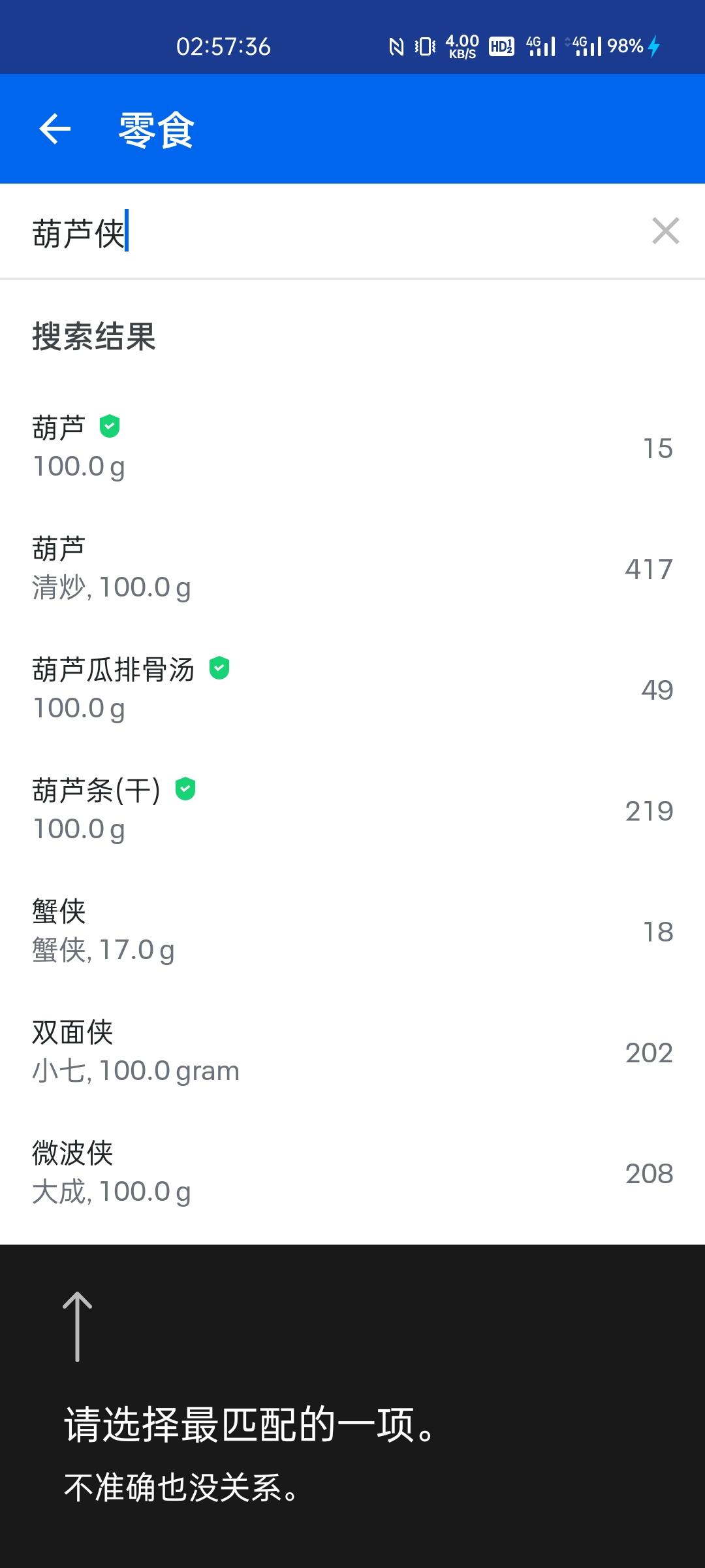MyFitnessPal  我在手机上减肥