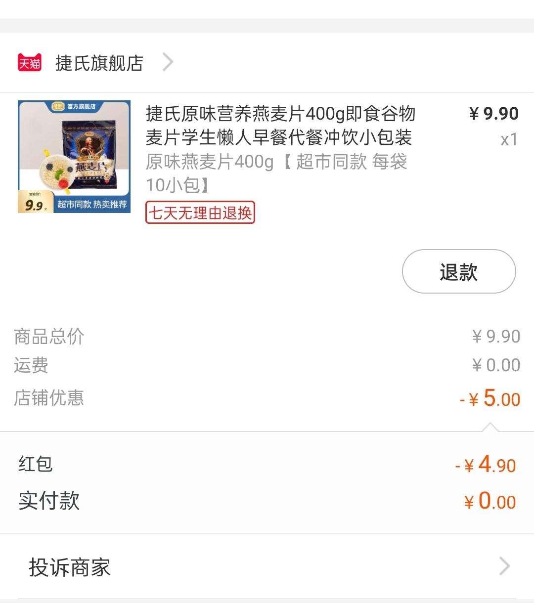 淘宝0元撸实物